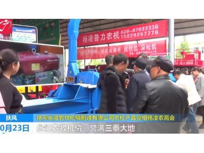 扶风永恒农牧机械亮相杨凌农高会视频