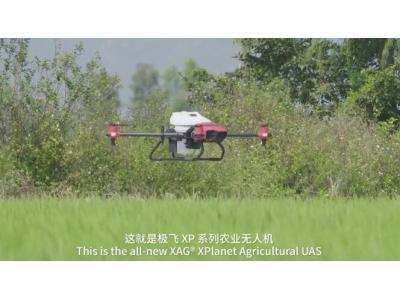 極飛XP2020款農業無人機