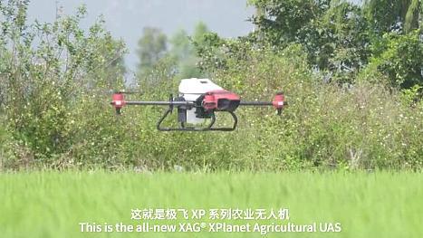 极飞XP2020款农业无人机