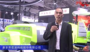 新鄉市花溪科技股份有限公司-2019中國農機展視頻