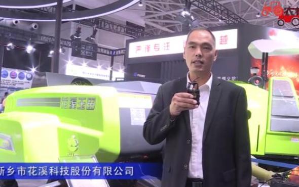 新乡市花溪科技股份有限公司-2019中国雷火展视频