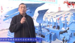 開封市福星凱恩現代農機有限公司-2019中國農機展視頻