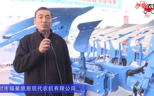开封市福星凯恩现代农机有限公司-2019中国农机展视频