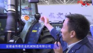 安徽省傳奇農業機械制造有限公司(2)-2019中國農機展視頻