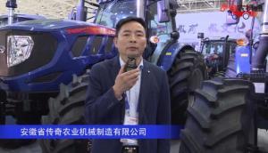 安徽省传奇农业机械制造有限公司(1)-2019中国农机展视频