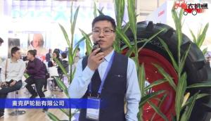 麥克薩輪胎有限公司-2019中國農機展視頻
