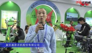 重庆鑫源农机股份有限公司-2019中国农机展视频