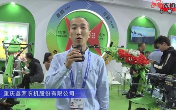 重慶鑫源農機股份有限公司-2019中國農機展視頻