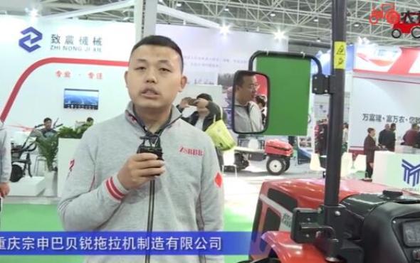 重慶宗申巴貝銳拖拉機制造有限公司-2019中國農機展視頻