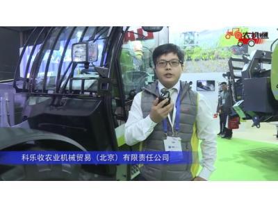 科乐收农业机械贸易(北京)有限责任公司(2)-2019中国农机展视频