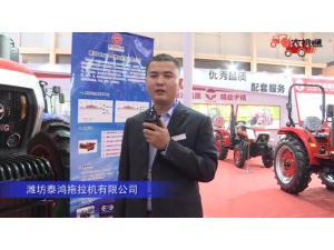 潍坊泰鸿拖拉机有限公司-2019中国农机展视频