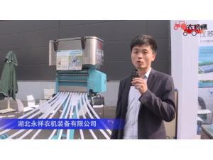 湖北永祥農機裝備有限公司-2019中國農機展視頻