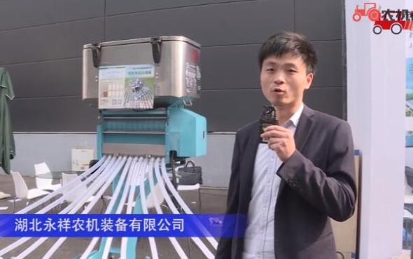 湖北永祥农机装备有限公司-2019中国农机展视频