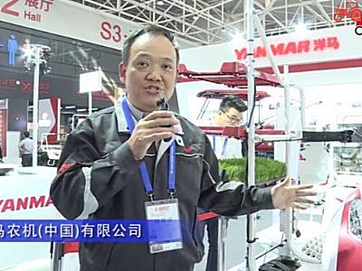 洋马农机(中国)有限公司(2)-2019中国农机展视频