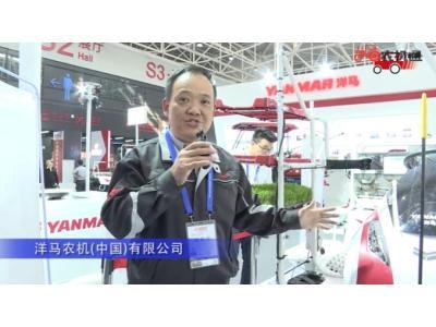 洋馬農機(中國)有限公司(2)-2019中國農機展視頻