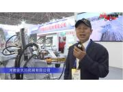 河南金大川机械有限公司-2019中国ballbet网页版展视频