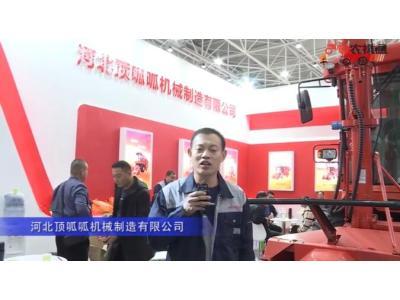 河北顶呱呱机械制造有限公司-2019中国农机展视频