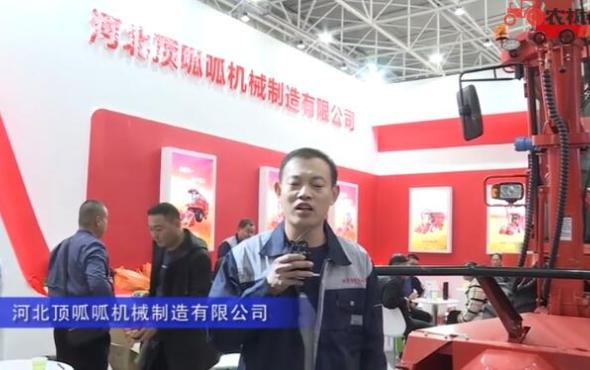 河北頂呱呱機械制造有限公司-2019中國農機展視頻