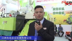 江西良田農業機械有限公司- 2019中國農機展視頻