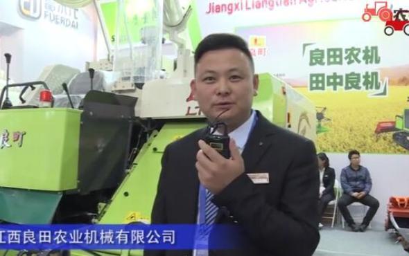 江西良田农业机械有限公司- 2019中国农机展视频