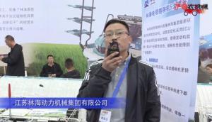 江蘇林海動力機械集團有限公司-2019中國農機展視頻