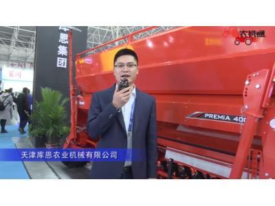 天津库恩农业机械有限公司(4)-2019中国农机展视频