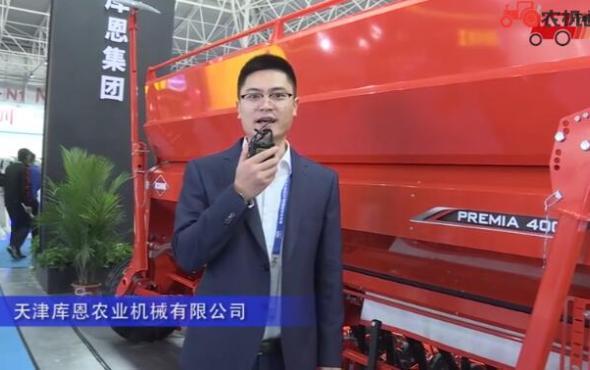 天津库恩农业机械有限企业(4)-2019中国农机展视频