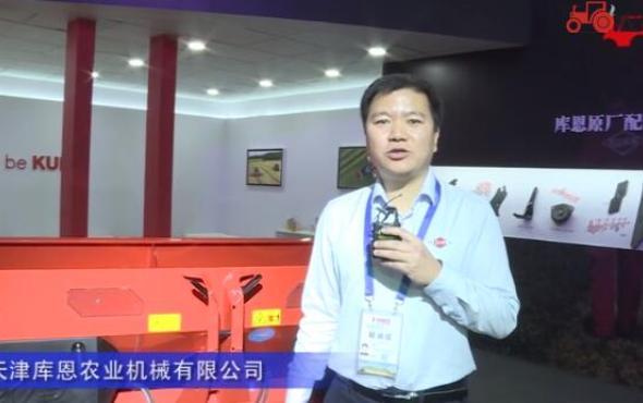 天津庫恩農業機械有限公司(1)-2019中國農機展視頻