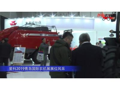 爱科2019青岛国际农机展展位风采-2019中国农机展视频