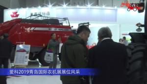 愛科2019青島國際農機展展位風采-2019中國農機展視頻