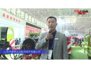 北京德邦大為科技股份有限公司(2)-2019中國農機展視頻