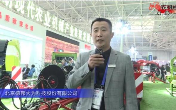 北京德邦大为科技股份有限公司(2)-2019中国raybet展[raybet下载iphone]视频
