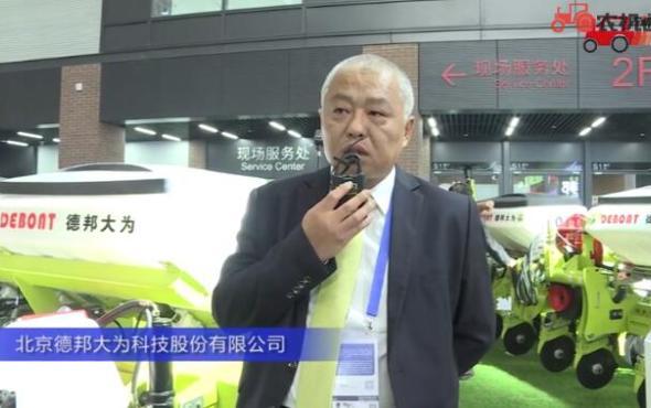 北京德邦大为科技股份有限公司(1)-2019中国农机展视频