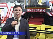 北京市德乐机械有限公司-2019中国农机展视频