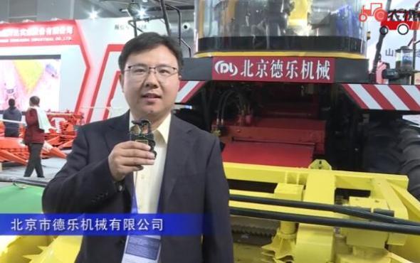 北京市德樂機械有限公司-2019中國農機展視頻