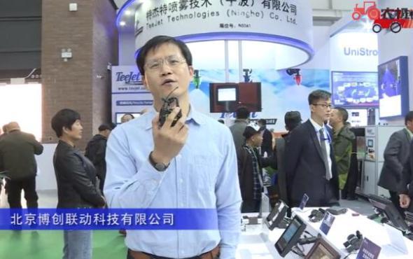 北京博創聯動科技有限公司-2019中國農機展視頻