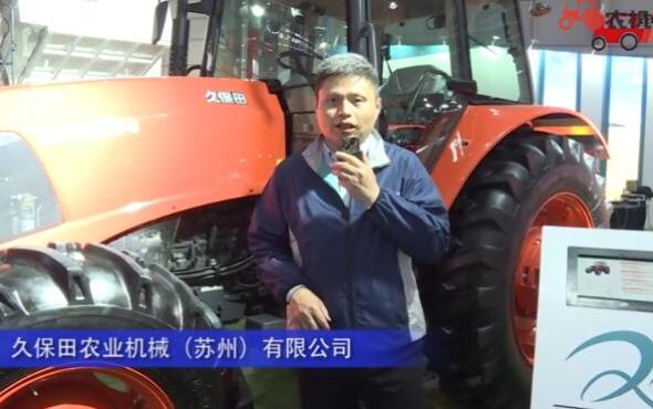 久保田农业机械(苏州)有限公司-2019中国农机展视频