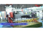 久保田2019青島國際農機展展位風采-2019中國農機展視頻