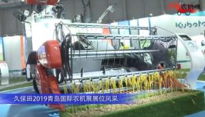 久保田2019青岛国际农机展展位风采-2019中国农机展视频