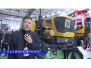 中農豐茂植保機械有限公司-2019中國農機展視頻