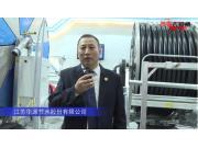 江苏华源节水股份有限公司-2019中国农机展视频