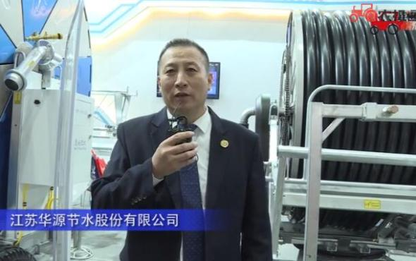 江蘇華源節水股份有限公司-2019中國農機展視頻