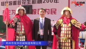 郑州市双丰机械制造有限公司-2019中国农机展视频