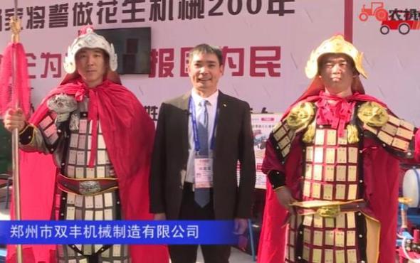 鄭州市雙豐機械制造有限公司-2019中國農機展視頻