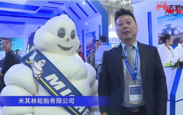 米其林-2019中國農機展視頻
