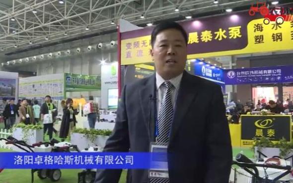 洛陽卓格哈斯機械有限公司-2019中國農機展視頻