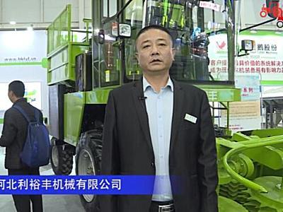 河北利裕丰机械有限公司-2019中国农机展视频