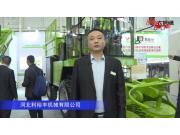 河北利裕豐機械有限公司-2019中國農機展視頻