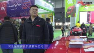 河北保東農業機械有限公司-2019中國農機展視頻