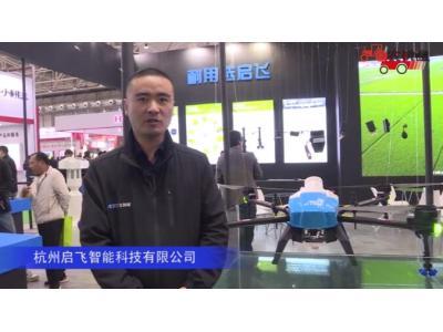 杭州启飞智能科技有限公司-2019中国农机展视频